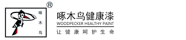 山东啄木鸟漆业有限公司,烟台水性地坪漆工业漆,真石漆,内外墙涂料厂家